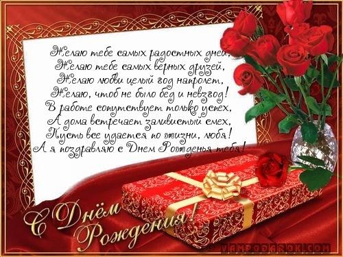 Желаю тебе самых радостных дней,…