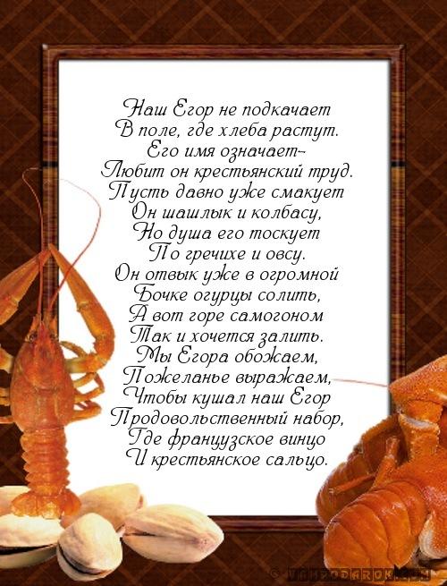 Стихи к подарку шампур
