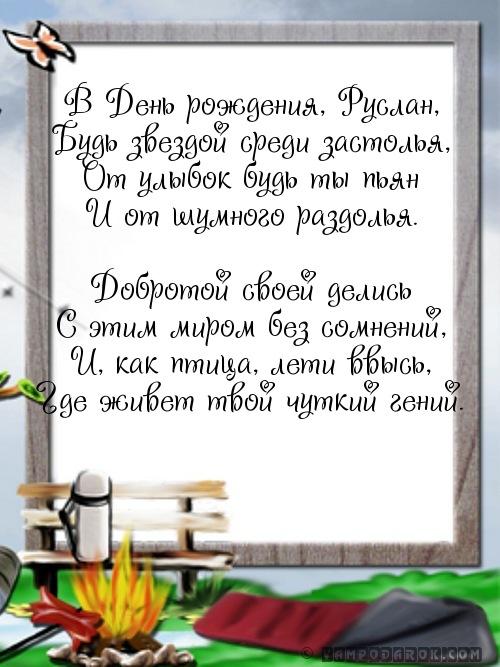 День рождения руслану поздравления в картинках