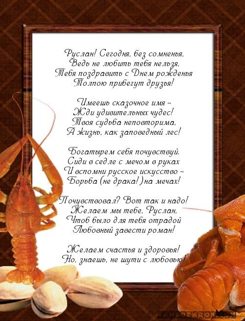 Года поздравление, открытка руслану с днем рождения