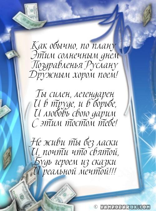 Поздравления руслану на день рождения