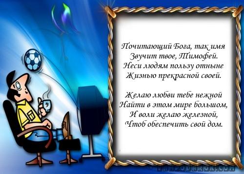 Это печатная, с днем рождения тимофея картинки и стихи