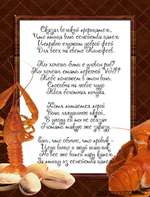С днем рождения тимофея картинки и стихи, марта