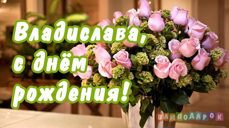Поздравления с днем рождения для владиславы девочки