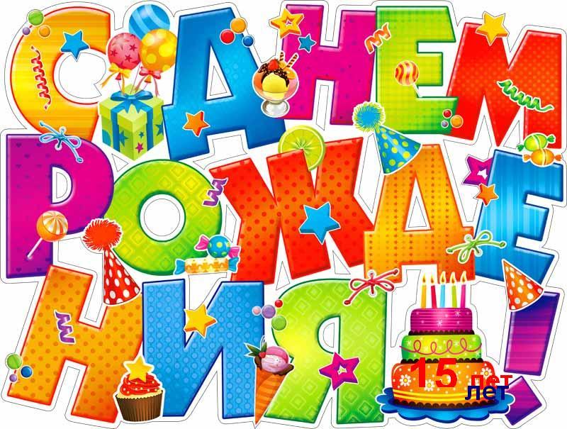 Открытки для подростков с днем рождения мальчику