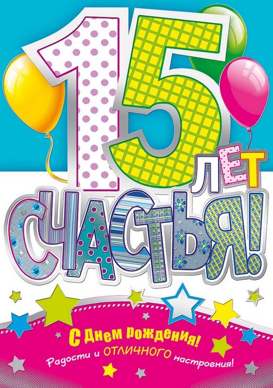 15 года поздравление 20