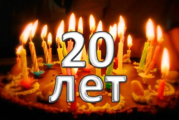Открытки с днем рождения доченька 20 лет