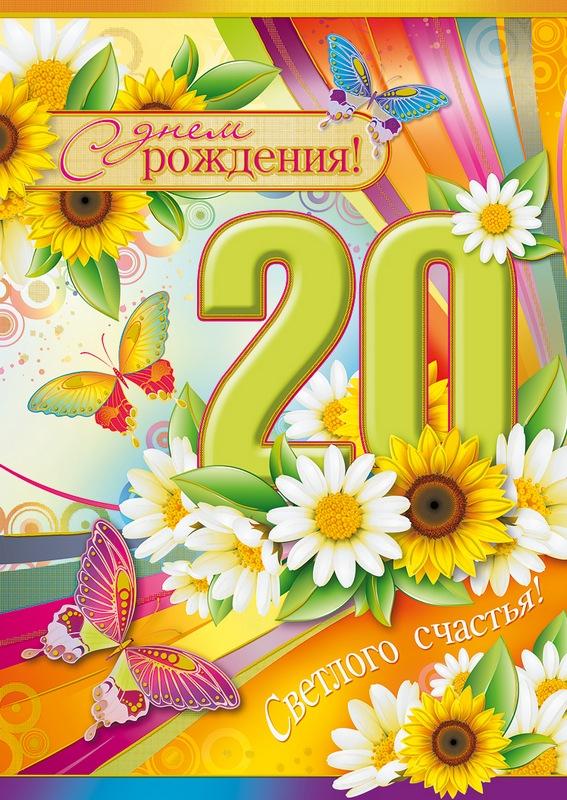 С днем рожденья 20 лет!