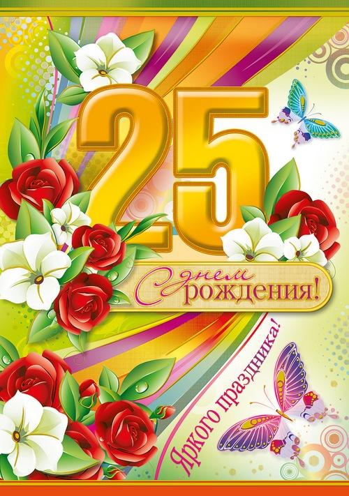 Для, 25 лет день рождения поздравления девушке открытка