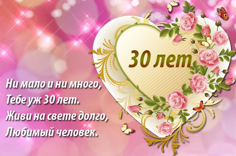 Поздравления в день рожденья с юбилеем 30 лет