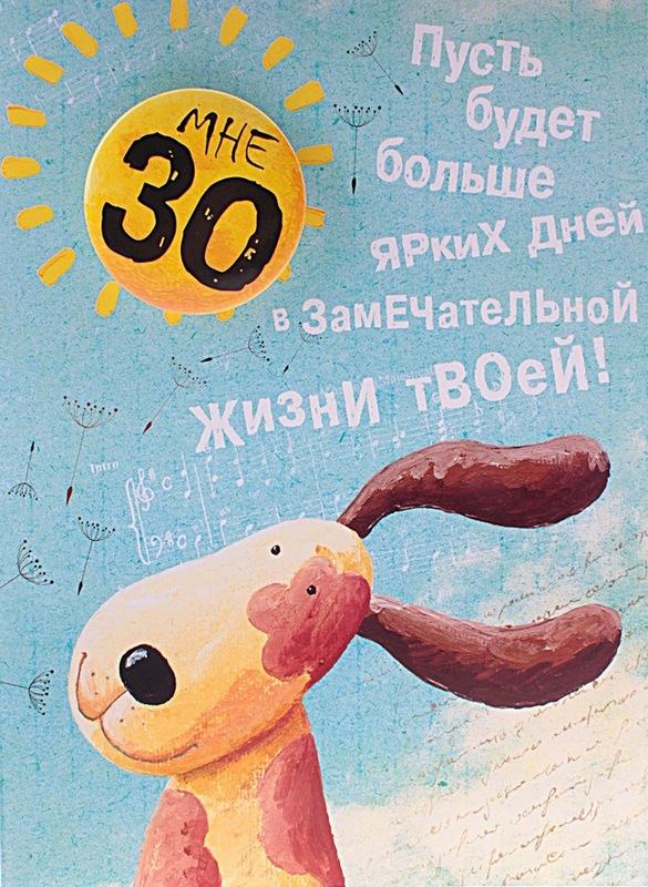 Золотого, 30 лет день рождения картинки прикольные