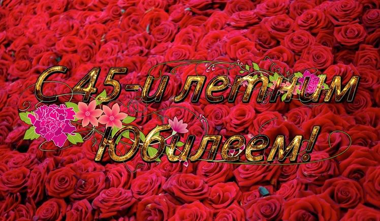 Поздравления с 45-летием юбилеем 64