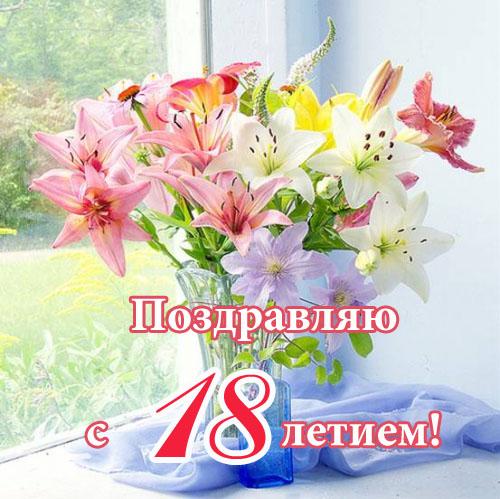pozdravleniya-s-18-letiem-devushke-otkritki foto 14