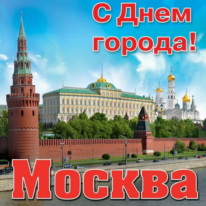 Поздравительные открытки с днем города москвы