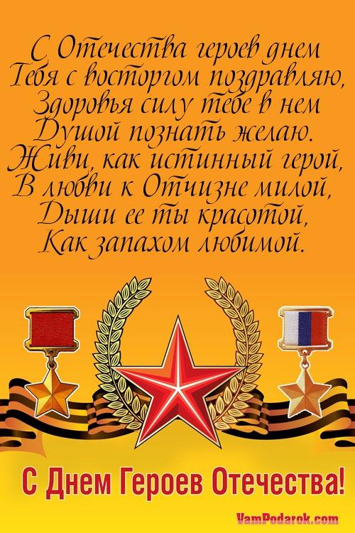 Открытка с днем героя отечества, открыток мир поздравлений