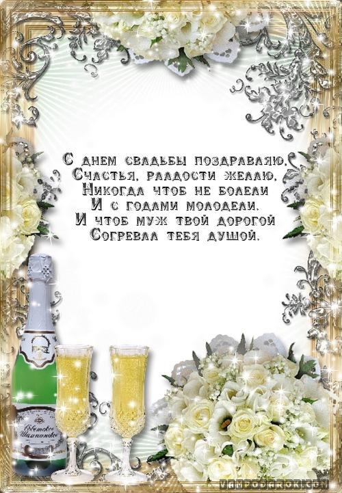 С днем свадьбы поздравляю,…