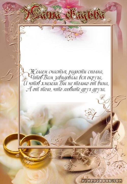 смс пожелания в стихах на свадьбу…