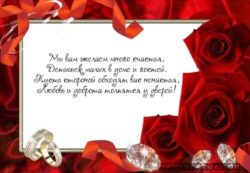 Короткие поздравления со свадьбой в стихах красивые лучшие фото 429