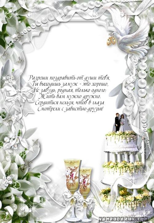 Поздравления на свадьбу умные 55