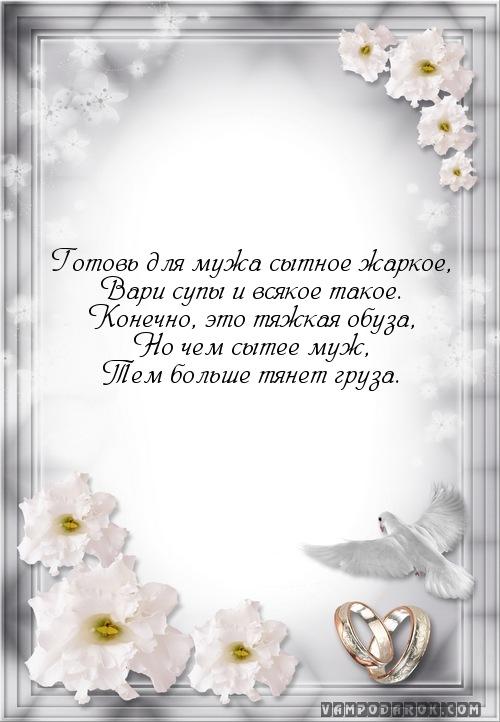 Красивые стихи поздравления со свадьбой дочь