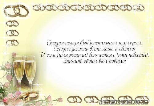Смс поздравление на свадьбу