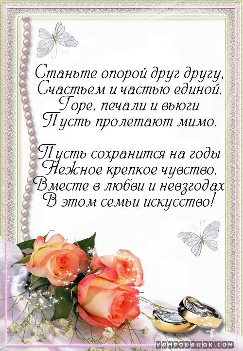 Поздравление с венчанием в церкви своими словами 919