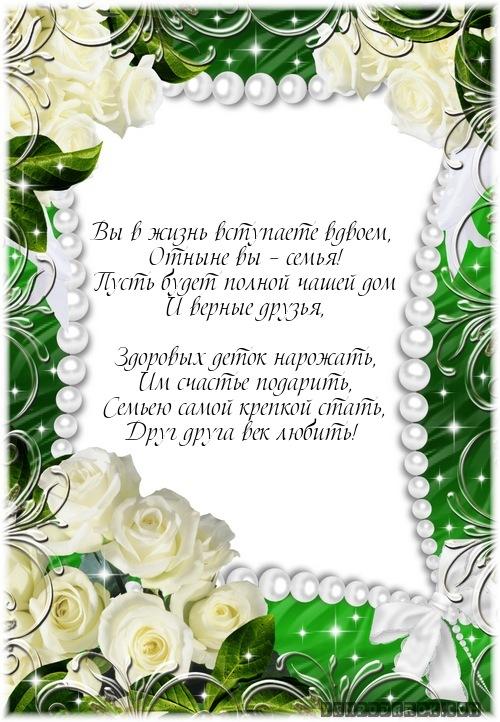 Короткие поздравления со свадьбой в стихах красивые лучшие фото 160