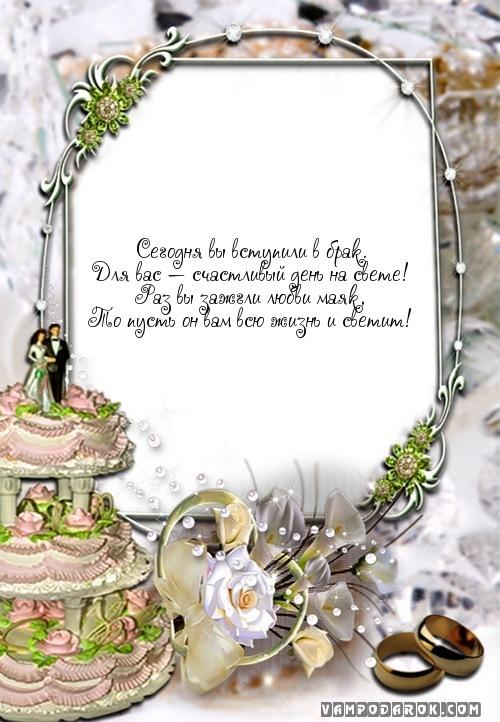Сегодня вы вступили в брак.…