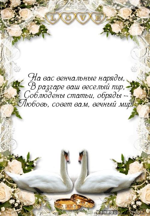 На вас венчальные наряды,…