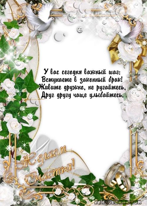 Запоминающее поздравление на свадьбу 61