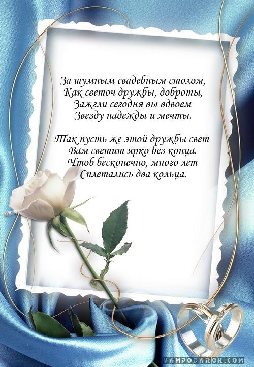 Романтические свадебные поздравления 53