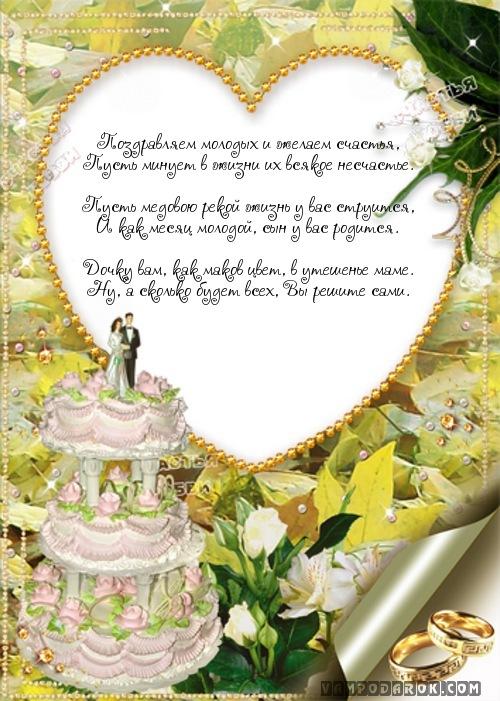 Открытка свадебное поздравление молодым