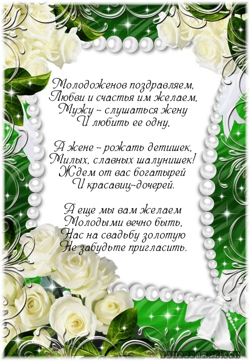 Поздравление на свадьбу от коллектива в стихах 49