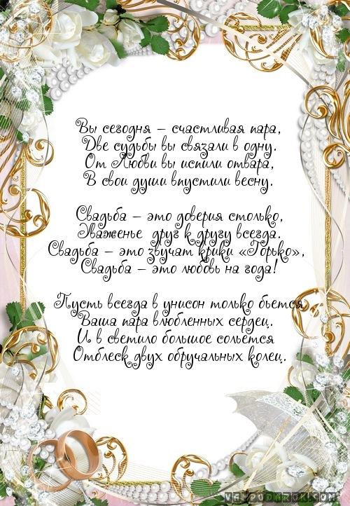 Со свадьбой поздравления от крестного 75