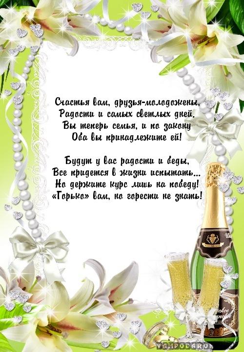 Поздравления семейной паре от друзей 680