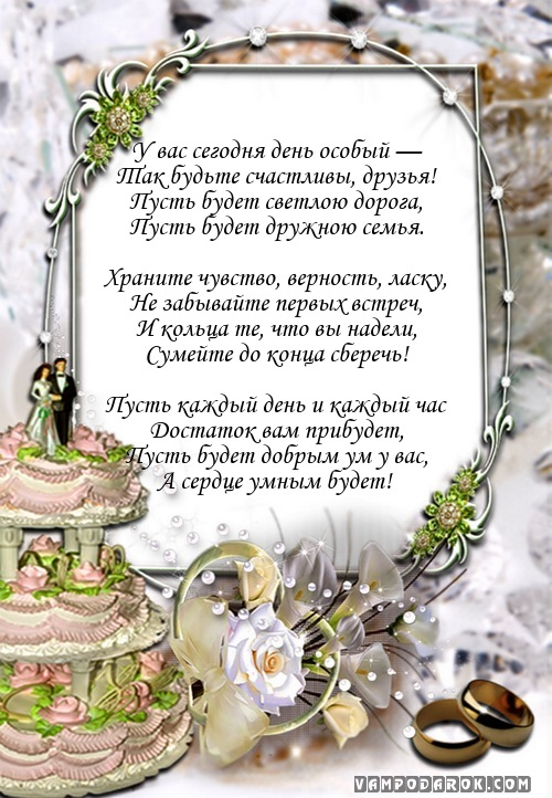 С днем свадьбы молодоженом в прозе от родителей