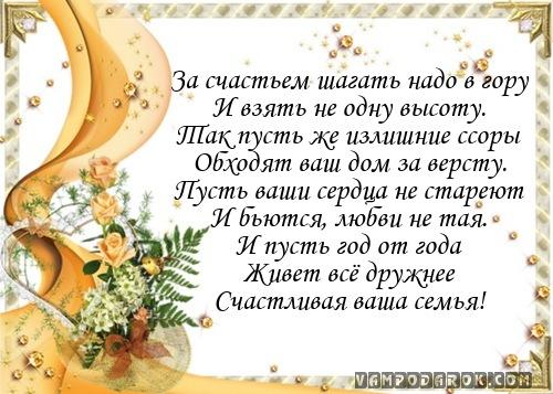 поздравления с днем свадьбы молодоженам