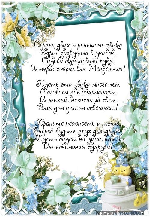 Открытка с днем свадьбы от внуков