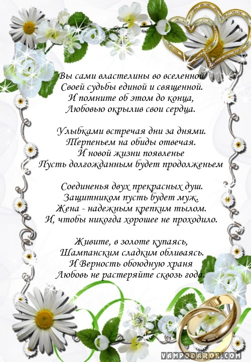 Поздравление на свадьбе прикольные от друзей