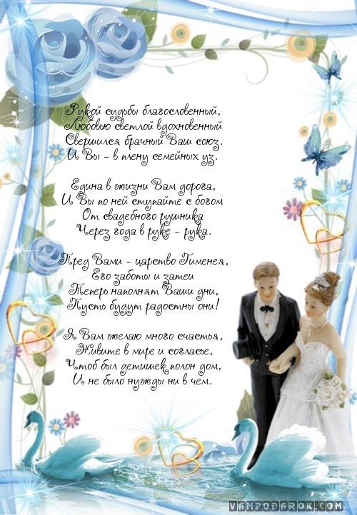 Поздравления молодоженам в день свадьбы от брата 23