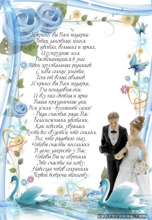 Поздравления на свадьбу от родителей текстом фото 203