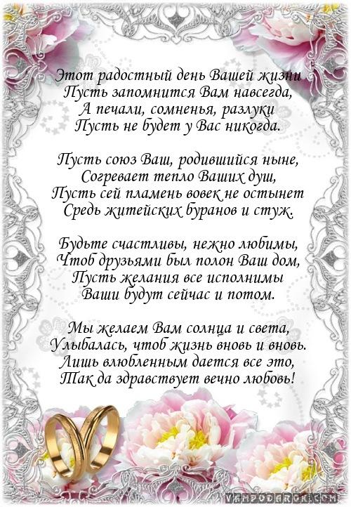 Поздравления на свадьбу умные 83
