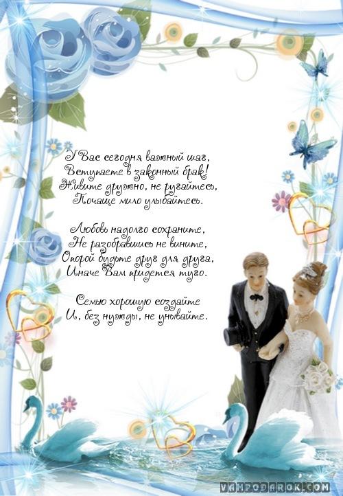 Сценка поздравления к свадьбе молодоженам