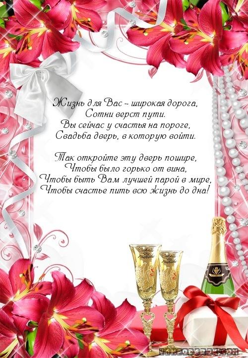 Поздравления в стихотворной форме на свадьбу
