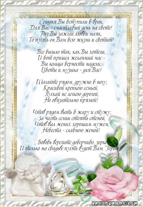 стихотворение поздравление молодым со свадьбой