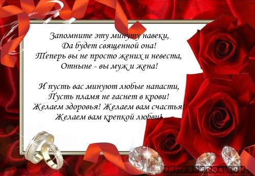 Поздравление племяннице со свадьбой в стихах красивые 67