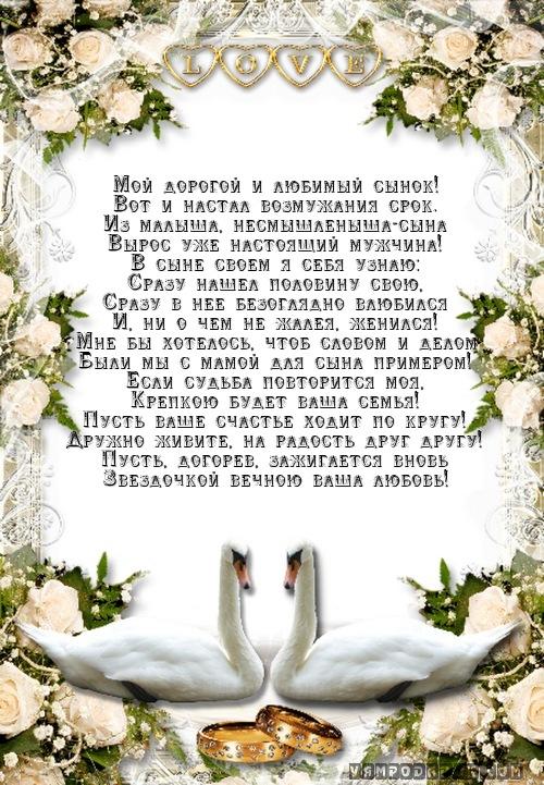 Свадебные поздравления от мамы сыну проза 17