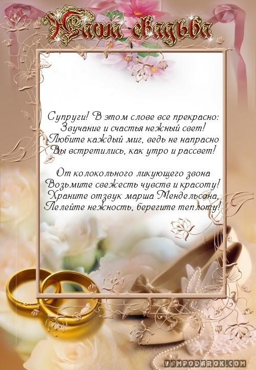 Поздравление с годовщиной супруга свадьбы своими словами