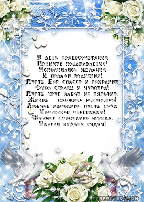Днем варенья, поздравительная открытка к свадьбе племянника