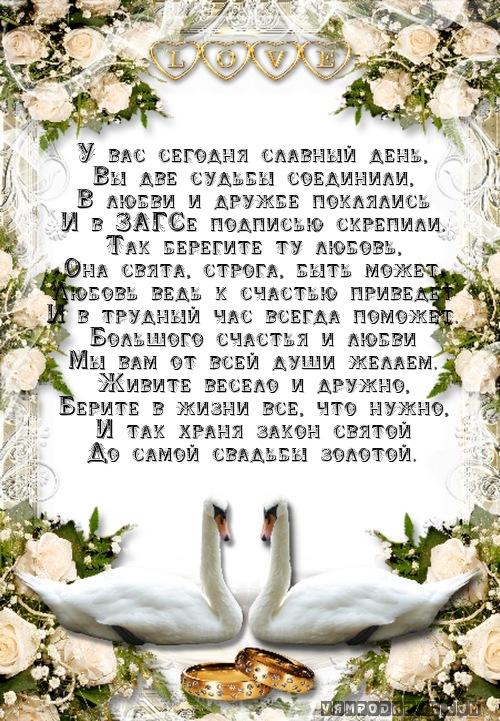 Поздравления на свадьбе в загсе в стихах